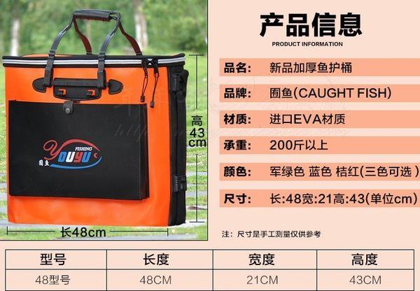 [協貿國際]  eva魚護包雙層加厚釣魚桶