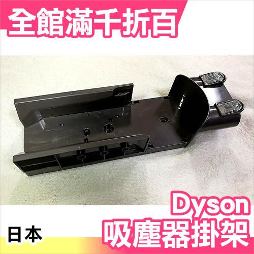 【小福部屋】日本 Dyson 戴森 吸塵器掛架 充電座 壁掛座 壁掛架 副廠 壁掛式 A款【新品上架】