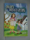【書寶二手書T4/兒童文學_INQ】我的嘮叨老媽_趙靜