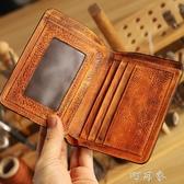男土錢包復古短款橫款手工牛皮豎款擦色錢包男皮夾子薄 交換禮物