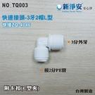 【水築館淨水】塑膠快速接頭 3分牙接2分管L型接頭 3牙2帽L型 ZQ-4046 台製 淨水器 RO(TQ003)