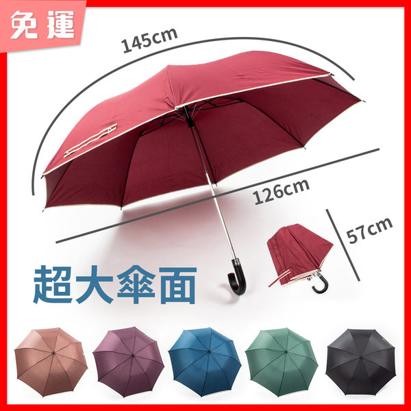 自動傘四人用彎把雨傘