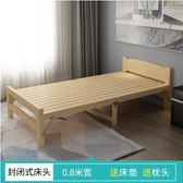 實木床折疊床單人床家用成人經濟型實木床雙人午休床1.2米簡易床木板床【巴黎世家】