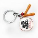 【收藏天地】祈鼓守護開運鎖圈*順達升遷/ 旅遊紀念 可愛卡通 台灣著名