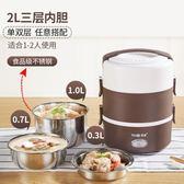 電熱飯盒三層可插電加熱自動保溫便攜式迷你蒸充電熱飯器1人2MKS 全館免運