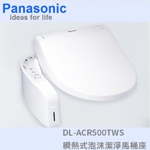 【送基本安裝+原廠好禮】Panasonic 國際牌 DL-ACR500TWS 免治馬桶座 DL-ACR500 公司貨