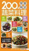 (二手書)200 道餐廳暢銷蔬菜料理