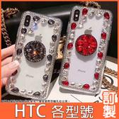 HTC U19e U12 life U12+ Desire12+ U11+ U11 EYEs 水晶邊鑽支架殼 手機殼 水鑽殼 訂製 DC