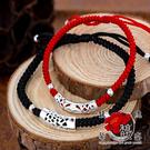 男款或女款【本命相隨情侶手鍊】手鏈 手環 黑線 紅線 編織 開運 含開光 馥瑰馨盛NS0343-1