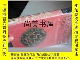 二手書博民逛書店【罕見】故宮 The Palace Museum: Peking, Treasures of the Forbid