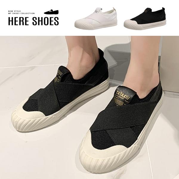 [Here Shoes] 2CM彈力布圓頭套腳包鞋 奶油鞋頭 率性百搭繃帶設計-KNE999
