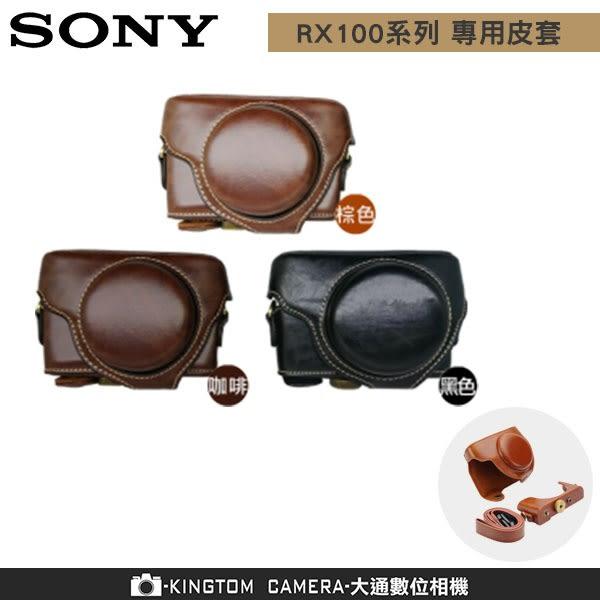 ROWA for SONY RX100 II (RX100 M2 RX100M3 RX100M4) RX100M5.6 手工復古皮套 兩件式可拆 相機包