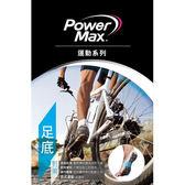 PowerMax 給力貼-足底單片包 / 城市綠洲 (能量貼布、運動肌貼、肌能貼)