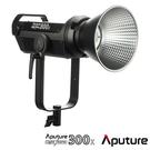 Aputure 愛圖仕 LS 300X 聚光燈 V-mount 光風暴 棚燈 攝影燈 V-Mount 公司貨