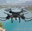 空拍機 高清航拍無人機迷你四軸飛行器小學生小型玩具男孩長續航遙控飛機 【618特惠】