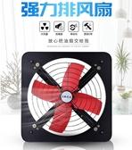 工業風扇-14寸強力抽風機廚房排風扇抽油煙窗式家用靜音大風量工業換氣扇 【快速出貨】YYJ