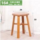 楠竹小板凳小方凳子圓凳靠背椅實木質折疊椅子矮凳【16#竹原色中圓凳(33坐高)】
