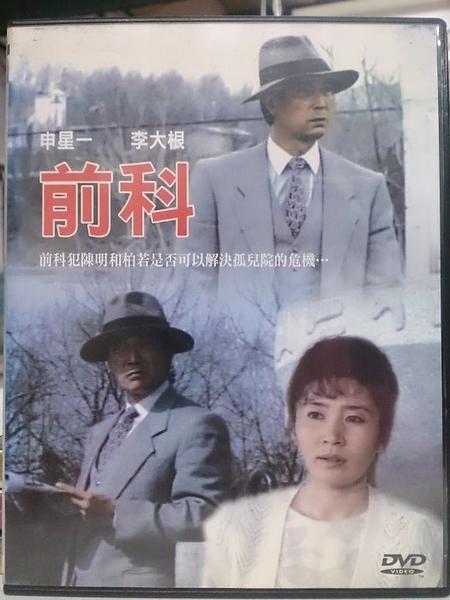挖寶二手片-J01-011-正版DVD*韓片【前科】-申星一*李大根
