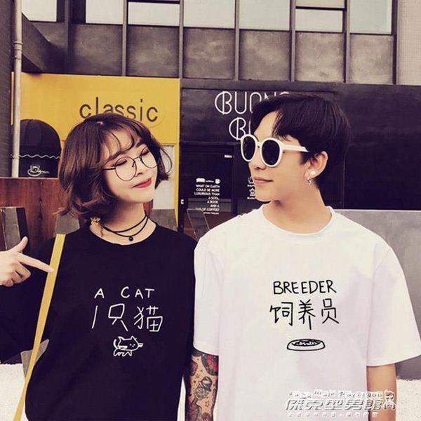 情侶T恤 搞笑文字大碼情侶裝短袖T恤男女加肥加大韓版寬鬆潮半袖夏季   傑克型男館