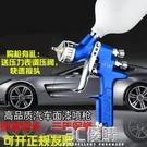 噴漆槍-德國GFG TT噴槍上壺高霧化鈑金油漆噴槍5000B汽車噴漆槍噴壺 3C優購WD