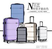拉桿箱 行李箱男20寸拉桿箱女旅行箱韓版學生密碼箱登機箱子 第六空間 igo