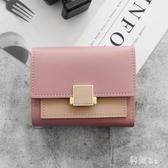 2019ins3折錢夾 方形金屬裝飾搭扣雙色橫款短夾 女士時尚錢包 CJ6094『科炫3C』