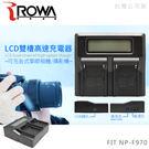 ROWA【NP-F970】LCD雙電池高速充電器