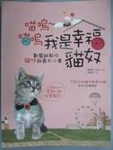 【書寶二手書T1/寵物_YBZ】喵嗚喵嗚我是幸福貓奴:獸醫師教你貓咪飼養大小事_盧真希
