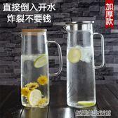 冷水壺玻璃水壺涼水壺大容量耐熱耐高溫花茶壺水杯扎壺果汁壺套裝