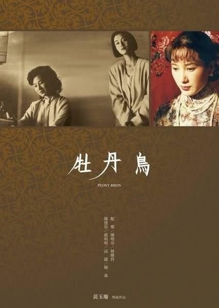牡丹鳥 DVD (購潮8)