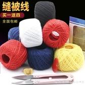 縫被子線手縫線傳統縫被子粗線針線被套棉線縫紉線球線團 漾美眉韓衣