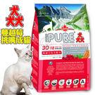 【培菓平價寵物網】猋 Pure30《挑嘴成貓/防結石化毛配方》飼料-3kg