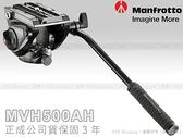 EGE 一番購】Manfrotto【MVH500AH】小型油壓雲台|載重5KG【公司貨】