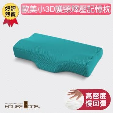 House door 歐美熱銷釋壓記憶枕 超吸濕排濕表布 小3D護頸型(青碧藍)