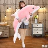 玩偶 海豚毛絨玩具布娃娃公仔睡覺抱枕女孩可愛長條枕懶人大號床上JY【快速出貨】
