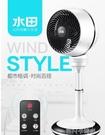 水田空氣循環扇電風扇落地扇台式家用定時靜音遙控渦輪空氣對流扇QM依凡卡時尚