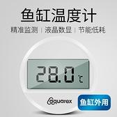 魚缸溫度計 魚缸溫度計 高精度防水測水溫顯示器數字電子 水族專用水溫計 MKS交換禮物