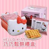 HelloKitty_巧巧鬆餅禮盒【0216零食團購】