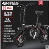 正步折疊電動車自行車小型成人男女性迷你代駕寶鋰電池電瓶車 【七月特惠】LX