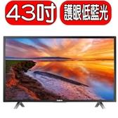 SAMPO聲寶【EM-43AT17D】43吋低藍光LED液晶電視(只送不裝)