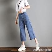 牛仔褲女寬鬆八分褲小個子秋季新款闊腿垂感高腰九分直筒褲子 居家物語
