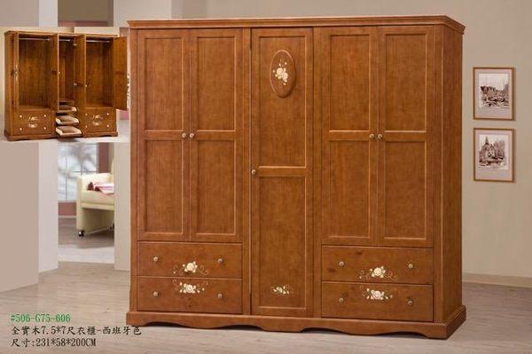 8號店鋪  全實木鄉村風係列 7.5x7衣廚 西班牙色 訂製傢俱~客製化全實木傢俱~~實體店面~工廠直營