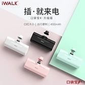 台灣現貨 當天寄出 iwalk DBL4500 口袋型行動電源 口袋寶 口袋充電寶 迷你充電寶 4500mAh