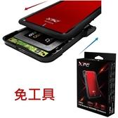 【免運費+限量特販】ADATA 威剛 USB 3.1 2.5吋 硬碟/SSD外接盒(EX500)(紅)X1【免工具拆裝 】【一年保固 】