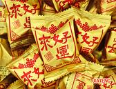 【嘉騰小舖】好運來水果風味軟糖 300公克,產地馬來西亞 [#300]{VQ0083}