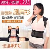 【現貨】自發熱護肩衫馬甲護頸護肩護背保暖男女磁療坎肩背心