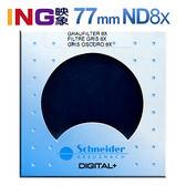 Schneider 77mm ND8 減光鏡 (減3格) 德國製造 信乃達 見喜公司貨 77 ND