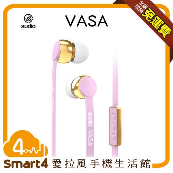 【愛拉風】 瑞典 Sudio Vasa 耳道式耳機 iOS系統專用 三鍵式線控 扁線防纏繞設計 輕量堅固材質打造
