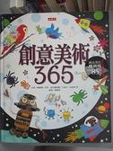【書寶二手書T9/少年童書_FAG】創意美術365_楊慧莉, 費歐娜