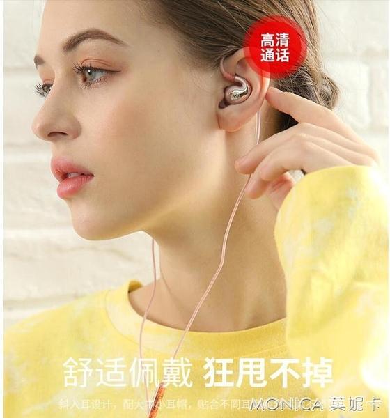 賓禾耳機掛耳式耳機入耳式重低音高音質帶麥有線控降噪K歌吃雞監聽耳機 莫妮卡小屋